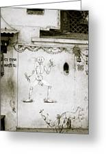 The Surreal Skeleton  Greeting Card