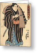 Sumo Wrestler Musashi No Monta Greeting Card