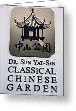 Sun Yat Sen Classical Chinese Garden Sign Vancouver Greeting Card