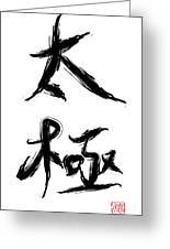 Tai Chi Character Greeting Card