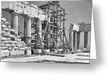 The Acropolis.  The Parthenon.  One Greeting Card