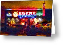 The Colours Of Singapore Nights Greeting Card