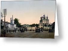 The Demitrow-ka - Dmitrovka - Moscow  Russia Greeting Card