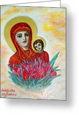 The Virgin And The Child Greeting Card