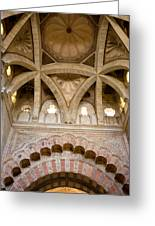 Villaviciosa Vaulted Dome Greeting Card