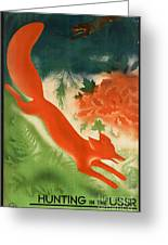 Vintage Hunting In The Ussr Travel Poster Greeting Card