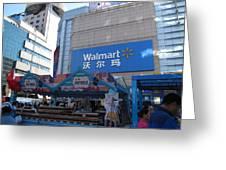 Walmart In China Greeting Card