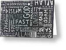 Words Of A Believer Greeting Card by Salwa  Najm