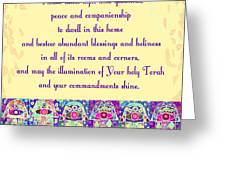 x Judaica House Blessing Prayer Greeting Card