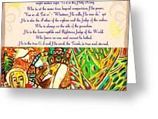 x Judaica Prayer For Rosh Hashanah  Greeting Card