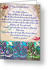 x Judaica Prayer For The State Of Israel Greeting Card