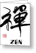 Zen Concept Greeting Card