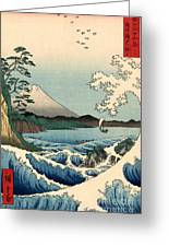 Suruga Satta No Kaijo - Sea At Satta In Suruga Province Greeting Card