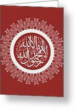 1st Kalimah - Mandala Design Greeting Card