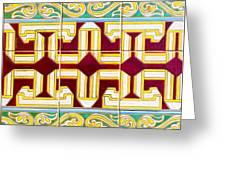 Azulejo - Geometrical Decoration  3 Greeting Card