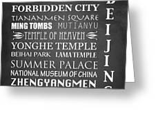 Beijing Famous Landmarks Greeting Card