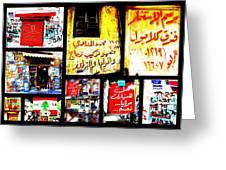Beirut Funky Walls  Greeting Card