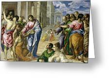Christ Healing The Blind Greeting Card