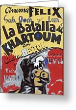 Film Homage Khartoum 1966 Cinema Felix Number 2 Us Mexico Border Town Nogales Sonora 1967-2008 Greeting Card