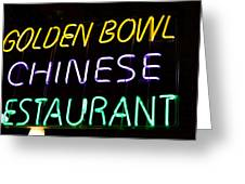 Golden Bowl Greeting Card