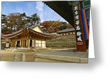 Haeinsa Buddhist Temple Greeting Card