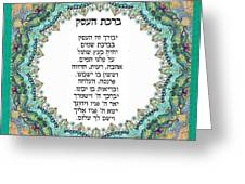 Hebrew Business Blessing Greeting Card