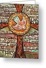 Holy Spirit Prayer By St. Augustine Greeting Card