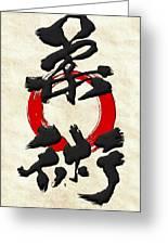 Japanese Kanji Calligraphy - Jujutsu Greeting Card