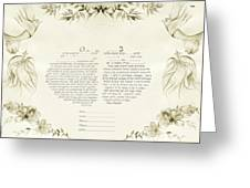 Love Birds Ketubah- Reformed Humanistic Version  Greeting Card