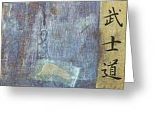 Ethical Code Of The Samurai  Greeting Card