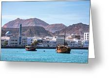 Muscat - Oman Greeting Card