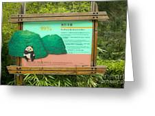 Panda Sign In Wolong Nature Reserve Greeting Card