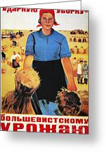 Russia: Collective Farm Greeting Card