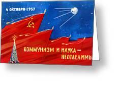 Sputnik 1 Postcard Greeting Card