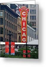 Windy City Theater Greeting Card