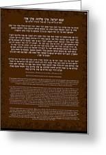 Hebrew Prayer- Shema Israel Greeting Card
