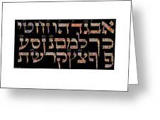 Hebrew Alphabet Greeting Card
