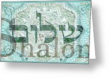Shalom, Peace Greeting Card