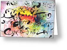 Abstract Calligraphy Greeting Card