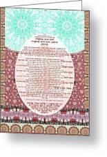 Sukkot-ushpizin Prayer- The Hosts... Greeting Card