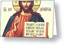 Jesus Christ Catholic Art Greeting Card