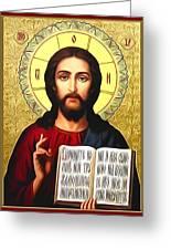 Jesus Christ God  Greeting Card