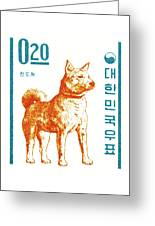1962 Korea Jindo Dog Postage Stamp Greeting Card