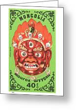 1984 Mongolia God Ulan Yadam Mask Postage Stamp Greeting Card