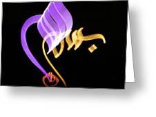 Bismillah - By The Name Of God Greeting Card