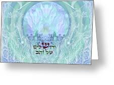 Jerusalem Of Gold Greeting Card