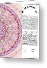 Mandala Ketubah- Ready To Fill Greeting Card