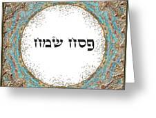 Shabat And Holidays- Passover Greeting Card