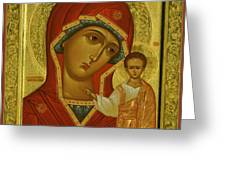Virgin And Child Icon Greeting Card