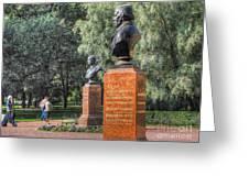 Yury Bashkin Garden Peterburg Greeting Card